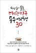 대한민국 풍수여행 30(하는 일이 술술,)