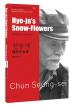 천승세: 혜자의 눈꽃(Hye ja s Snow Flowers)(바이링궐 에디션 한국 대표 소설 51)