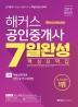 공인중개사 1차 7일 완성 핵심요약집(2019)(해커스)