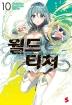 월드 티처. 10(S노벨 플러스(S Novel +))