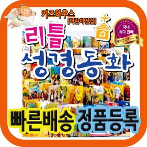 리틀성경동화 전62권(구약40권+신약20권+부록2권) 최신개정판