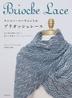 [해외]ナンシ-.マ-チャントのブリオッシュレ-ス 表も裏も纖細で美しい透かし模樣のパタ-ンとアイディア