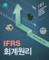 IFRS 회계원리(수정판 9판)(양장본 HardCover)
