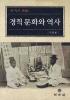 경책문화와 역사: 한국의 무경