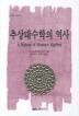 추상대수학의 역사(경문수학산책 38)(양장본 HardCover)