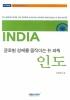 글로벌 경제를 움직이는 뉴 파워 인도(미래에셋 글로벌경제총서 2)