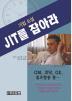 JIT를 잡아라(기업소설)(2판)