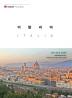 이탈리아(2017-2018)(Chalet Travel Book)