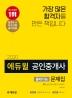 공인중개사법령 및 중개실무 출제가능문제집(공인중개사 2차)(2020)(에듀윌)