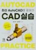 CAD실습(최신 Auto CAD를 활용한)