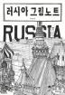 러시아 그림노트
