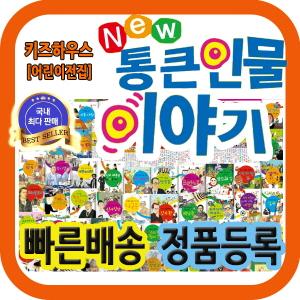 뉴통큰인물이야기 전100권(본책92권+부록8권) 최신개정판