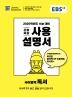 고등 국어영역 독서(2020 수능대비)(EBS 수능특강 사용설명서)