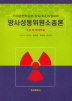 방사성동위원소총론(요점 및 문제해설)
