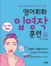 영어회화 입영작 훈련. 4(CD1장포함)