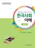 한국사회 이해(심화)(사회통합프로그램(KIIP)을 위한)