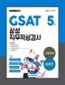 GSAT 삼성 직무적성검사 5급 고졸채용 종합편(2019 하반기)