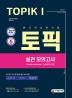 한국어능력시험 토픽 실전모의고사(2021)