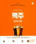 맥주 상식사전(알면 알수록 맛있는)