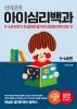 신의진의 아이심리백과 5~6세 편(30만 부 기념 최신 증보판)