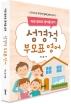 성경적 부모표 영어(이젠 엄마표 영어를 넘어)