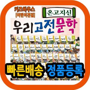 온고지신 우리고전문학 전60권 한국고전동화 최신개정판