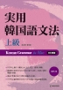 Korean Grammar in Use(상급)(일본어판)(CD3장포함)