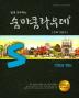 기하와 벡터(수학기본서)(2017)(숨마쿰라우데)