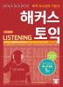 ��Ŀ�� ���� Listening(2015)(������)