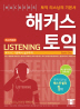 ��Ŀ�� ���� Listening(Hackers toeic Listening)