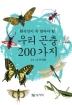 우리 곤충 200가지(한국인이 꼭 알아야 할)