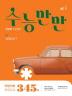 어법어휘 모의고사 345제(2018)(수능만만)