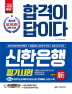 신한은행 필기시험 종합편(2018)(합격이 답이다)
