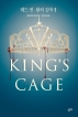 레드 퀸: 왕의 감옥. 2