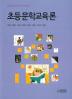 초등문학교육론(한국초등국어교육연구소 기획총서 9)