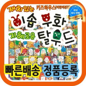 재치있는이솝우화 지혜로운탈무드 전62권 이솝우화탈무드 최신개정판