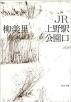 [해외]JR上野驛公園口