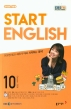 스타트 잉글리시(Start English)(EBS FM Radio)(2020년 10월호)