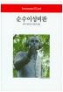 순수이성비판(월드북 22)(양장본 HardCover)