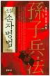 소설 손자병법 세트(전4권)