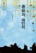 동화의 재인식(어른을 위한 어린이책 이야기 17)