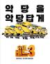 슈퍼배드 3 무비 스토리북(양장본 HardCover)