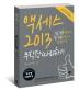 액세스 2013 무작정따라하기(CD1장포함)