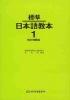 표준 일본어교본. 1(개정판 2판)