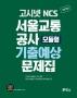 NCS 서울교통공사 기출예상문제집(모듈형)(2020)(고시넷)