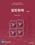일반화학(14판)