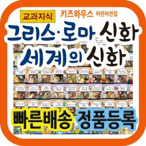 교과지식 그리스로마신화 세계의신화 전68권 신화역사 최신개정판