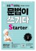 초등 첫 영문법 문법이 쓰기다 Starter. 2