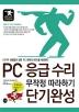 PC 응급 수리 무작정 따라하기 단기완성(CD1장포함)(무작정 따라하기 단기완성 6)