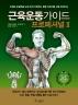근육운동가이드 프로페셔널Ⅱ